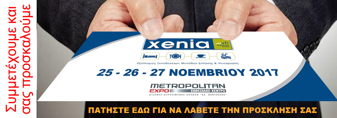 xenia-2